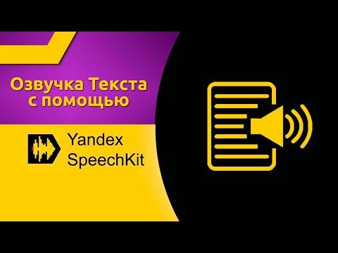 Озвучка Текста Онлайн Голосом Сервис от Yandex SpeechKit