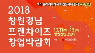 2018 창원경남 창업박람회(15s)