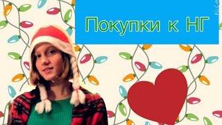 Покупки на Новый год/идеи подарков/2016