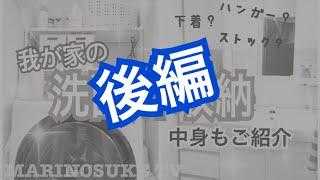 【収納】コチラ後編です!!よろしくお願い致します!! thumbnail