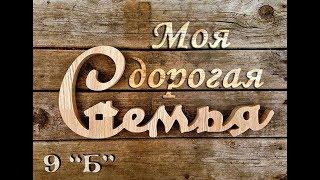 """""""МОЯ СЕМЬЯ"""" презентация 9 """"Б"""" класса 12 школы"""