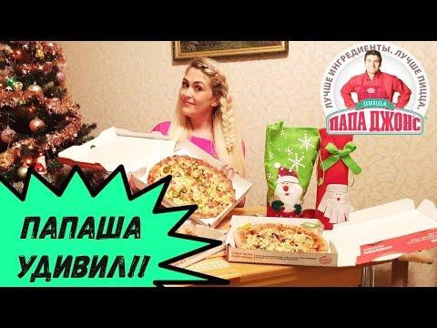 ПАПА ДЖОНС обзор: что нужно знать об этой доставке пиццы
