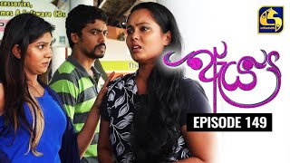 Aeya Episode 149 || ''ඇය ''  ||  13th July 2020 Thumbnail
