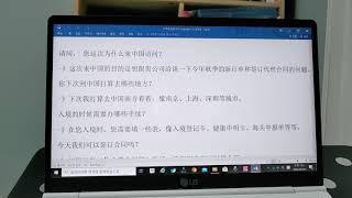 호서대학교 중어중국학과 무역통상중국어 4주차 1교시3