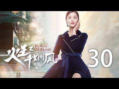 【English Sub】火王之千里同风 30丨The King Of Blaze 30(主演:陈柏霖, 景甜,张逸杰,赖雨蒙)【未删减版】