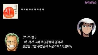 더빙의 신_성우 김승준의 조로 캐스팅 비화