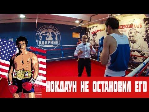Русский Рокки не сдается!