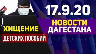 Новости Дагестана за 17.09.2020