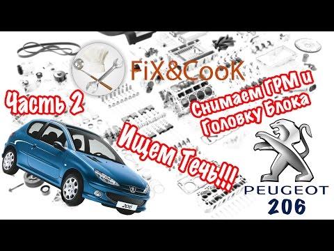 Peugeot 206 Ремонт. Часть 2 Снятие ГРМ и Головки Блока. Ищем Течь.