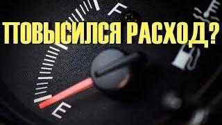 видео Советы: как уменьшить расход топлива