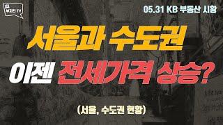 서울 수도권, 이젠 전세가격도 상승하나?   - 05.…