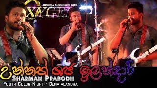 Oxygen Sham Prabod - Unnath Gaja Ilandari Nonstop 2020