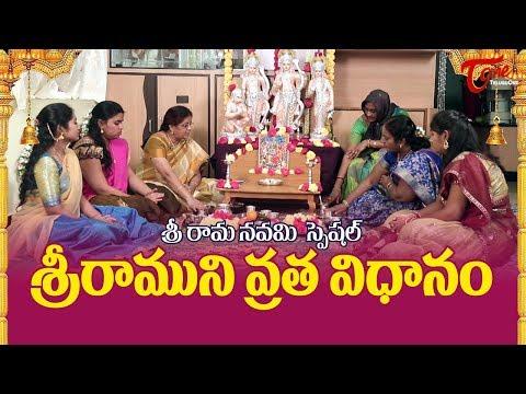 Sri Rama Navami Special | Vratha Vidhanam | BhakthiOne