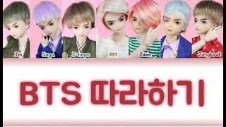 BTS따라하려다가 똥망한사연 관절인형 소개와 방탄소년단 머리염색하기 작은것들을 위한 시(Boy With Luv)노래부르기♡모모토이즈
