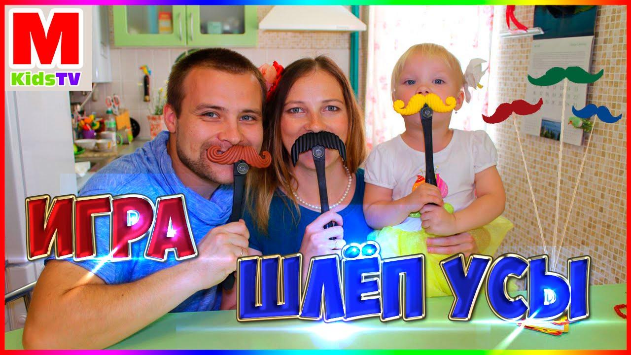 Обзор настольной игры Шлёп усы/Review game PLUNK mustache - YouTube