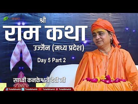 Pujya Shri Kankeshwari Devi Ji | Shri Ram Katha | Day 5 Part 2 |  Ujjain (Madhya Pradesh)