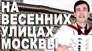 ♫♫♫ ПРЕМЬЕРА!!! НОВАЯ КРАСИВАЯ ПЕСНЯ! ПОСЛУШАЙТЕ! (На весенних улицах Москвы)