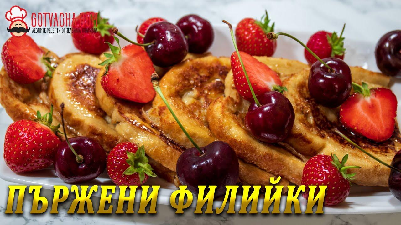 Закуската от нашето детство - пържени филийки с яйца /French toast/