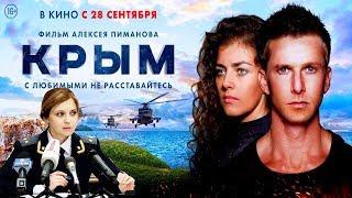 ♜Фильм «Крым» вышел на большие экраны2017.♜Основан на реальных событиях