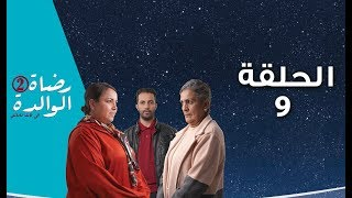 Rdat Lwalida S2 - Ep 9 رضاة الوالدة 2 - الحلقة