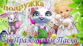 Зайка ZOOBE 'Подруга дорогая с Пасхой тебя!'