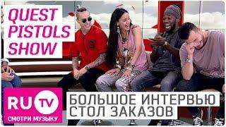 """Quest Pistols Show - Большое интервью в """"Столе заказов"""""""