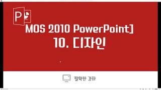 #10 MOS PowerPoint] 10. 디자인