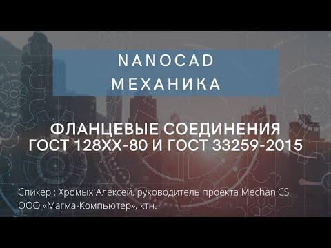 NanoCAD Механика. Фланцевые соединения