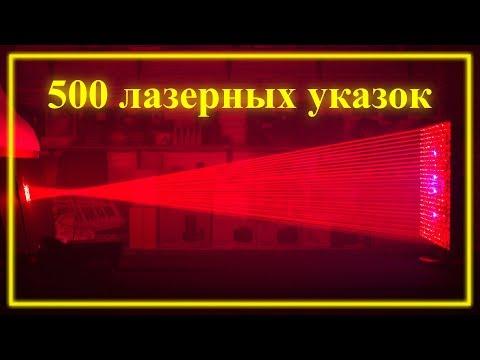 500 лазерных указок в одно место