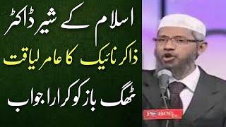 Dr Zakir Naik Reply to Amir Liaquat   BOL TV issue