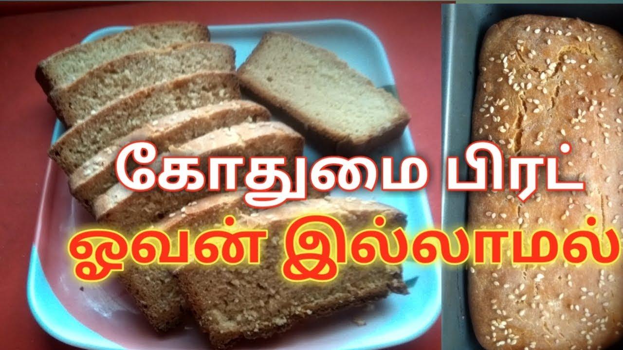 wheat bread|wheat bread recipe in tamil|Homemade bread ...