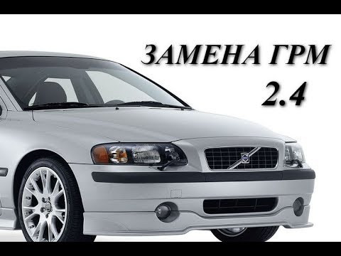 Вольво S 60  2.4 бензин замена ремня ГРМ