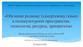 Вебинар «Обучение родному (удмуртскому) языку в поликультурном пространстве»
