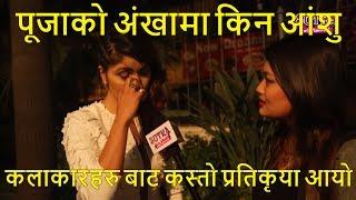 पूजाको अंखामा किन अांशु, फिल्म हेरेपछी कलाकारहरु बाट कस्तो प्रतिकृया आयो ? Ma Yesto Geet Gauchhu