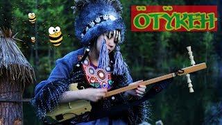 �������� ���� ОТУКЕН - ВЛАСТЕЛИНЫ МЁДА / ШАМАН / ХИТ! Music Video гр. Otyken ������