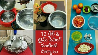 12 Great And Time Saving Kitchen Tips And Tricks (Part -11) In Telugu With English Subtitles