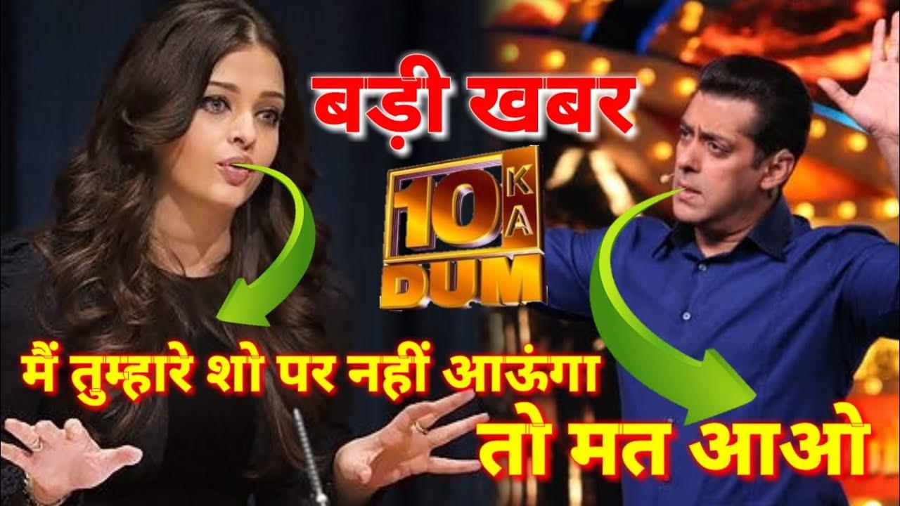 Salman Khan Ke Show Dus Ka Dum Par Nahi Pohuchi Aishwarya -7677