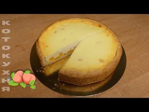 ★ Творожный пирог ★ со скрытой начинкой - сюрпризом(с персиками)