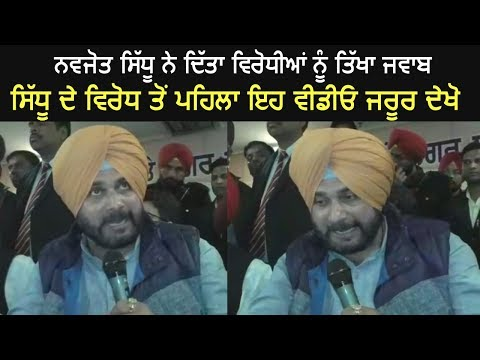 Navjot Singh Sidhu Reply On Pakistan and Kartarpur Corridor at Ludhiana