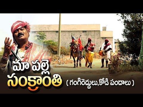 Village Sankranthi Pandaga#13 // విలేజ్ లో సంక్రాంతి పండగ // Village Cinema //