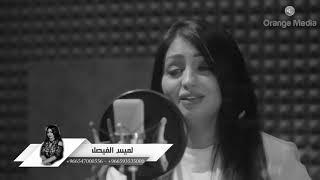 لميس الفيصل - خايف احبك  (COVER)