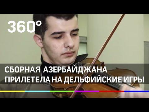 Не дудук, а скрипка. Сборная Азербайджана прилетела на Дельфийские игры