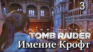 Rise of the Tomb Raider. Имение Крофт. Код к сейфу, секреты библиотеки. Прохождение, часть 3.