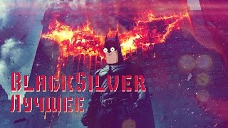видео BlackSilverUfa, А я у вас бумажку украл! Страсти по трусикам в Nier Automata(нарезка со стрима)