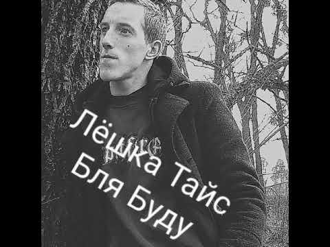 """Лёшка Тайс """"Бля Буду"""" Official music 2020"""