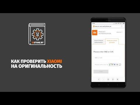 Как проверить Xiaomi на оригинальность