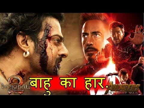 Baahubali 2 China Box Office Collection >> Avengers Infinity War Indian Collection Vs Baahubali 2 China Collection 2018 - YouTube