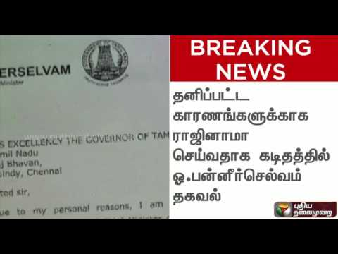 O Panneerselvam Resignation Letter of Tamil Nadu Chief Minister Post