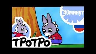 ТРОТРО - 40 минут - Сборка #05