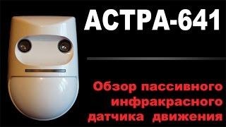 Астра 641 - Обзор пассивного ИК датчика движения(, 2015-04-21T17:26:52.000Z)